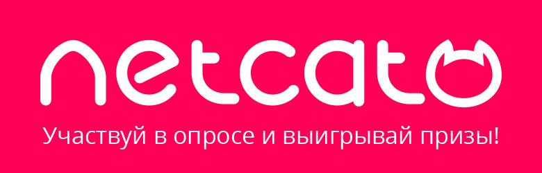 Участвуй в опросе и выигрывай призы от NetCat